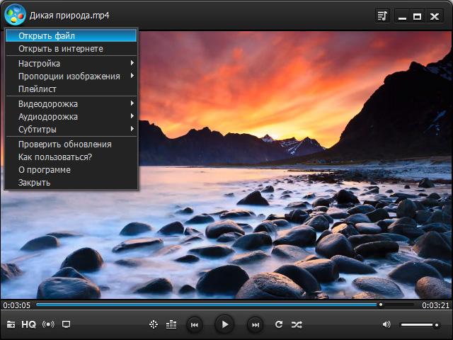 Скачать программу для открытия видео всех форматов