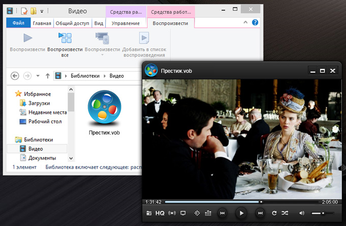 программа для просмотра видео Vob скачать бесплатно - фото 6